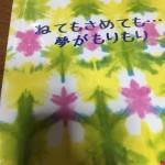 沖縄のたのしい教育 正史「ねてもさめても…  夢が もりもり」