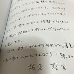 沖縄のたのしい教育を支えた巨人「板倉聖宣」からの伝言 ②