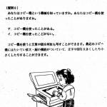 仮説実験授業のすすめ(1)|6年担当の先生からの質問に答えて