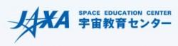 JAXA宇宙教育センター
