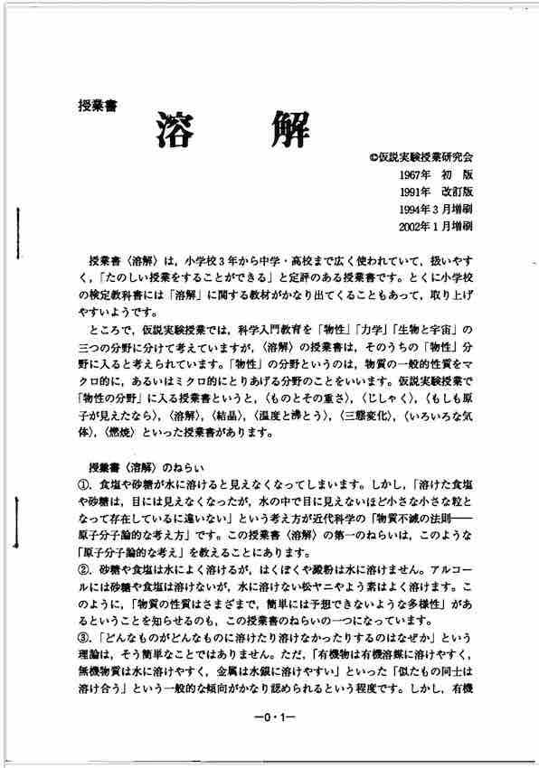 仮説実験授業 授業書「溶解」