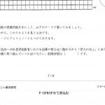 合格論文の書き方実践編