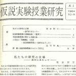 仮説実験授業の誕生(仮説実験授業研究会)/仮説実験授業の誕生は1963年