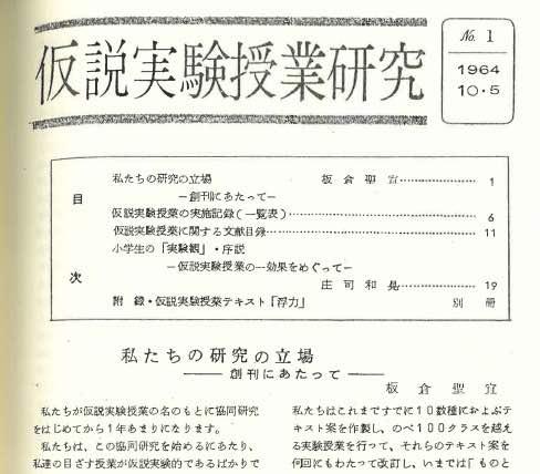 仮説実験授業研究 板倉聖宣