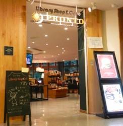日比谷図書文化館Cafe
