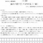 論文の書き方(構成)P-GPROP(ピージープロップ)法
