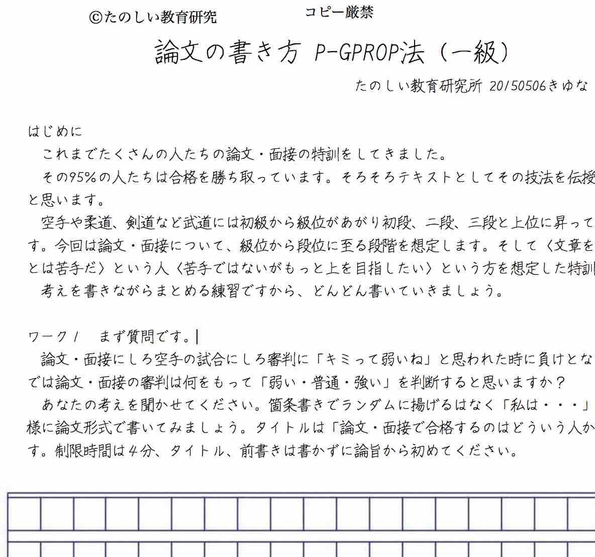 論文の書き方(構成)テキスト