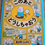 ヨシタケシンスケ「このあとどうしちゃおう」読み語りで盛り上がる-たのしい教育Cafe6月 天国編