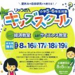 りゅうぎんキッズスクール(琉球銀行)で「たのしい宇宙の授業」を実施します
