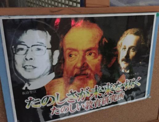 板倉聖宣ポスター