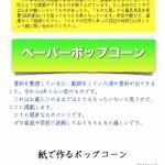 たのしい教育研究所メールマガジン 第211号 その③ たのしいものづくり「ペーパーポップコーン」