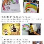 たのしい教育研究所メールマガジン 第211号 その② たのしい教育café7月 の様子