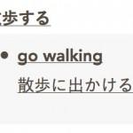たのしい散歩のすすめ(安全に注意して)クイナの仲間編 その2/「散歩」という言葉も好きです