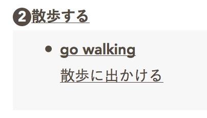 散歩 ウォーキング