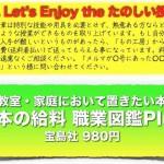 教室・家庭にそろえたい一冊「日本の給料・職業図鑑 Plus」