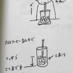 ヨシタケシンスケを沖縄へ 不思議な癒し(いやし)としての作品集