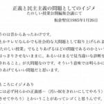 板倉聖宣 仮説実験授業研究会代表の「正義と民主主義の問題としてのいじめ」で読解特訓