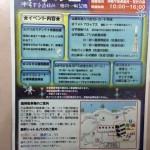 宇宙の日のイベント紹介/JAXA 沖縄宇宙通信所