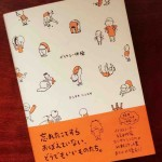 「このあとどうしちゃおう」のヨシタケシンスケさんを沖縄に!