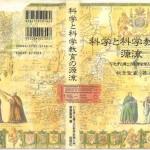 板倉聖宣 科学と科学教育の源流/科学史の魅力