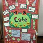 たのしい教育を学ぶならまず「たのしい教育Cafe」がおすすめ。年末スペシャルのポスターができました