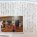 たのしい教育研究所の活動が金武町の広報誌に掲載されました