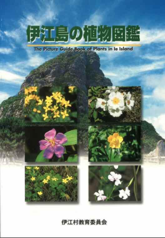 伊江島の植物図鑑