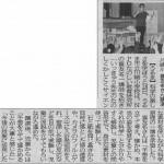 琉球新報紙面にたのしい教育研究所の授業が取り上げられました