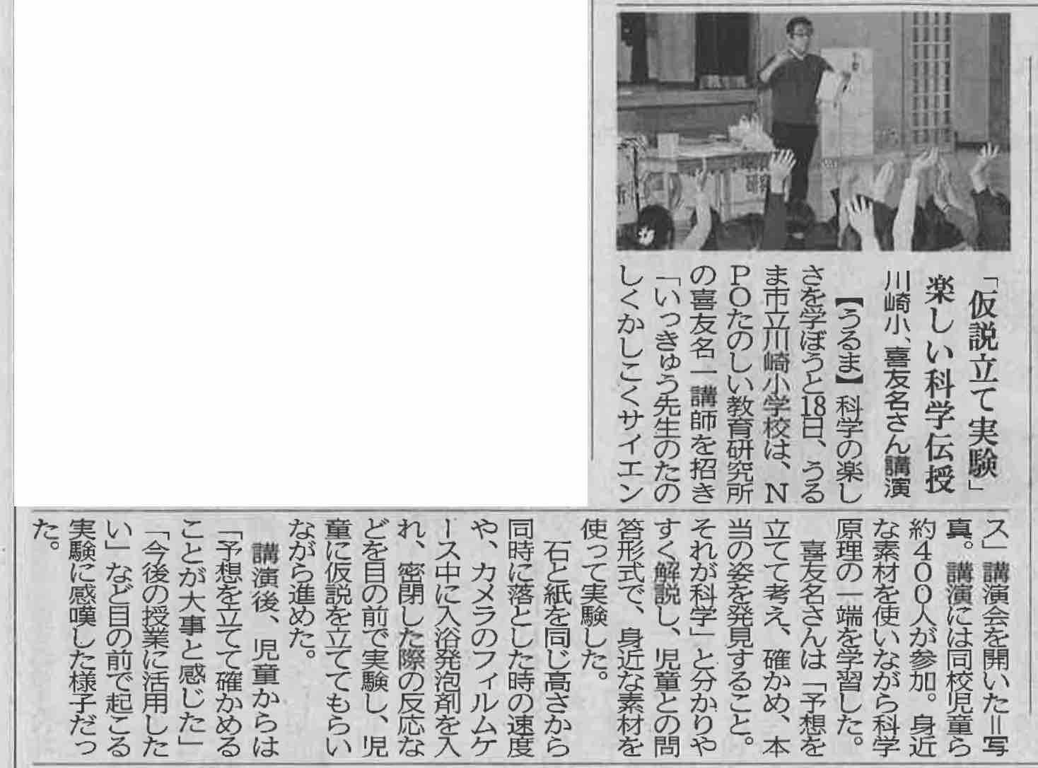 川崎小新聞記事2017-01-29