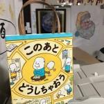 ヨシタケシンスケ「このあとどうしちゃおう」袋/この袋ならお金を出しても欲しい!