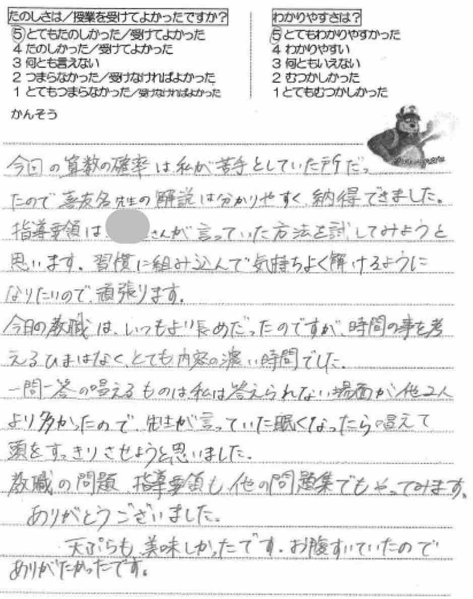 評価・感想2