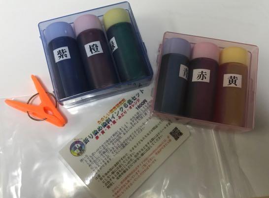 折り染めプリンタインク6色セット