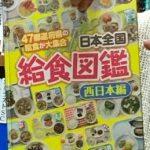 おすすめ本 日本全国給食図鑑(西日本編・東日本編)