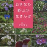 たのしい教育研究所〈おすすめ植物本〉「おきなわ野山の花さんぽ」ボーダーインク