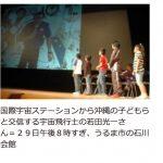 沖縄の未来と宇宙と子どもたちを語る/10年来の友 琉球放送 上村さんと
