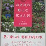 たのしい花さんぽ 安里肇栄さんと歩く野山 身の回りの愛しい植物たち