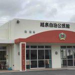 たのしい教育研究所 沖縄市出前授業 大好評/部屋いっぱいの子ども達でスライムをたのしむ