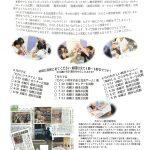 沖縄市の5つの公民館でたのしい教育研究所の授業スタート