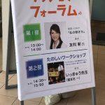 沖縄県グッジョブフェア いっきゅう先生のわくわく授業 大盛況〈たのしいグッジョブプランVol.3〉