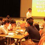 「たのしい教育研究所」設立|沖縄から世界に発信