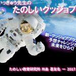 Newたのしいグッジョブプラン Vol.3〈予想チャレンジ〉が未来をひらく!