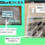 自由研究〈小さな世界〉Box