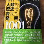 ノコギリはいつからあるの? たのしい歴史の本〈人類の歴史を変えた発明1001〉