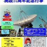 沖縄で大西宇宙飛行士の講演会があります(2/8申込み〆切)