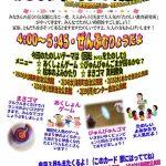 沖縄市の公民館でたのしい授業をします!(2/13火~19月)たのしい教育研究所