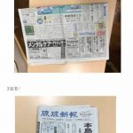 たのしいカンタン実験:新聞紙は何回折る事ができるか?