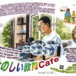 たのしい教育Cafe ご要望にお応えして6月は日曜日に親子でも参加できる様に企画しました