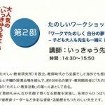 沖縄県グッジョブフェア2018の申込みが始まります-家族複数での参加も可能です(先着順ですのでお早めに)