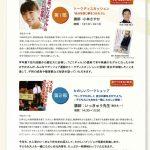 満員御礼〈沖縄県グッジョブフェア:いっきゅう先生のワークショップ〉+ 準備をたのしむ先生たち