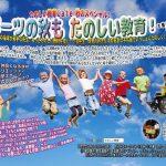 たのしい教育Cafe〈スポーツ編〉=スポcafeで汗を流しながら盛り上がる!/インクルーシブ体育